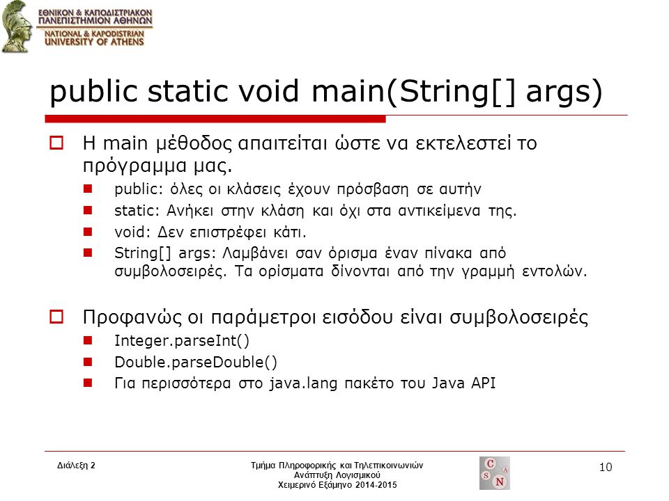 public static void main(String[] args)